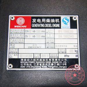 Weichai WP4.1D66E200 diesel engine nameplate