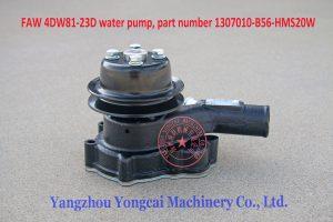 FAW 4DW81-23D water pump 1307010-B56-HMS20W