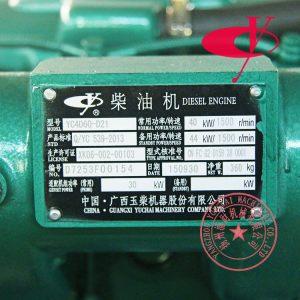 Yuchai YC4D60-D21 diesel engine nameplate